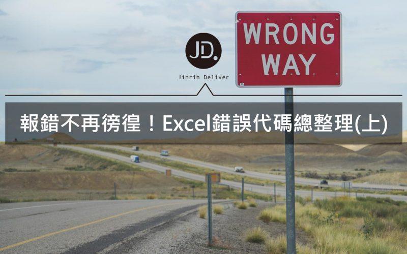 Excel技巧-遇到#N/A等錯誤怎麼辦?常見Excel錯誤代碼解法整理(上)