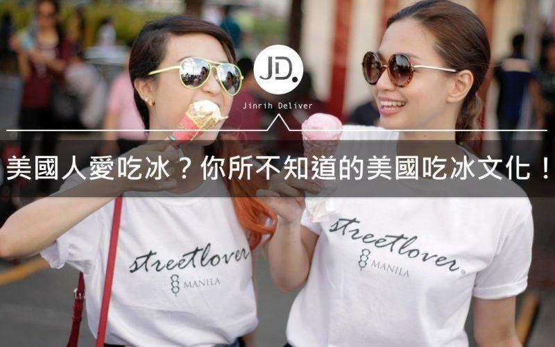 美國文化:冷熱大不同,台灣與美國的2個吃冰文化差異