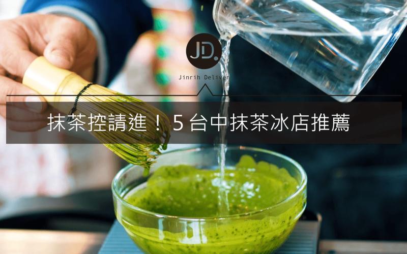 抹茶控請進—精選台中五間美食抹茶冰店推薦
