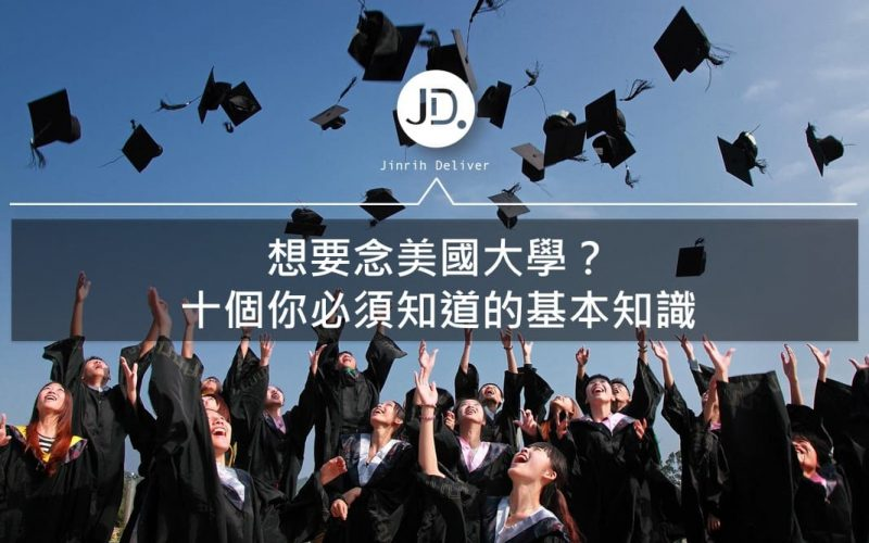 申請美國大學:如何申請美國大學?你應該要知道的10個事情