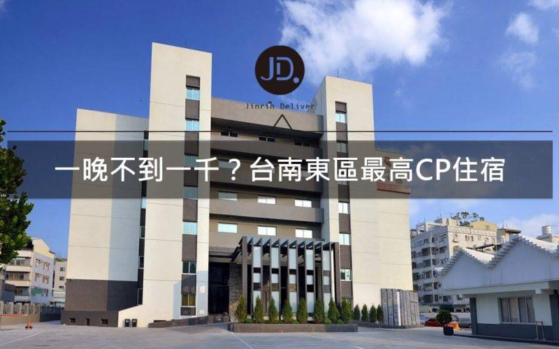 一晚不到一千?台南東區最高CP住宿