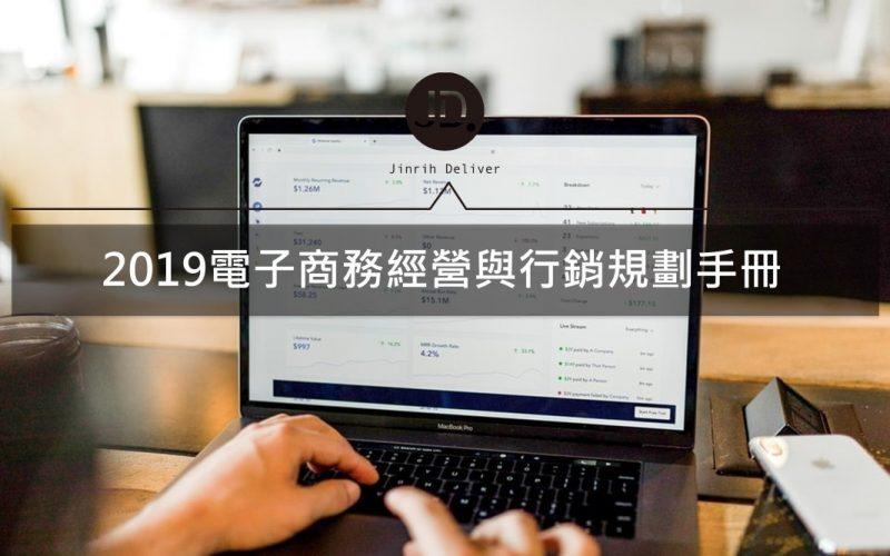 2019電子商務經營與行銷規劃免費電子書手冊