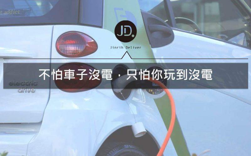 台中電動車旅遊推薦|景點、住宿、充電位一次報給你知