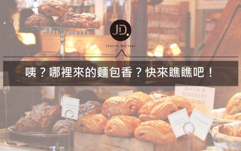 臺中人氣麵包店大比拚|不能錯過的好滋味