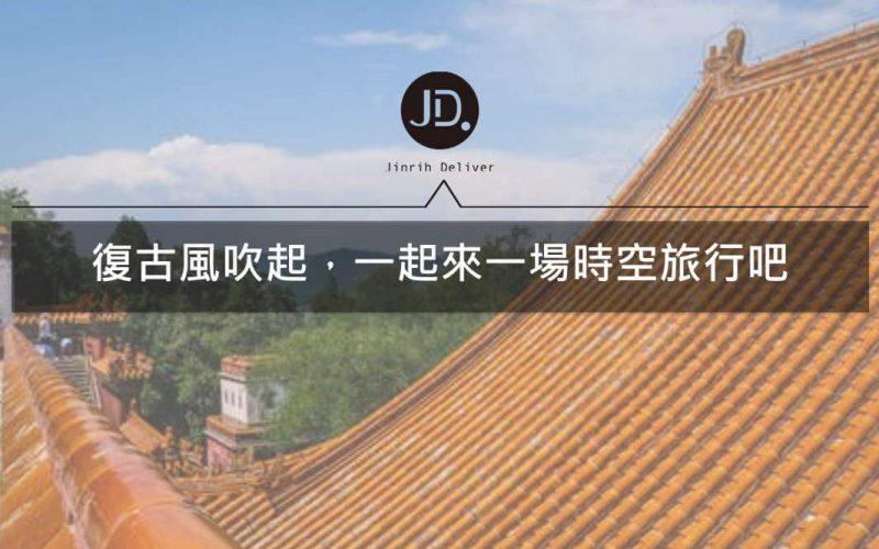 台中古蹟景點|道禾六藝、宮原眼科、臺中州廳、臺中放送局
