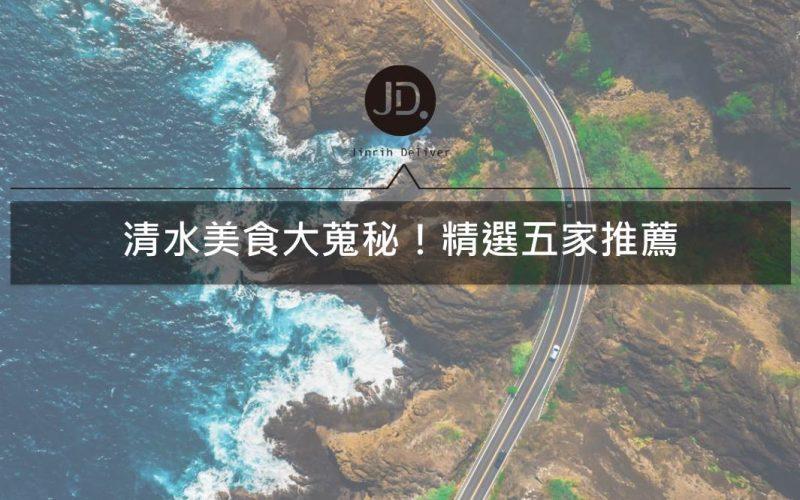 台中海線美食推薦|清水美食懶人包