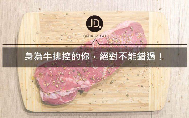 台中牛排推薦|赤鬼、金磚、MEATGQ、嵐山、肉肉先生