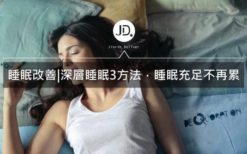 深層睡眠3方法