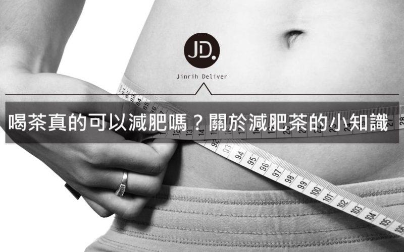 減肥茶是什麼?喝茶減肥真的有效嗎?關於減肥茶的5個Q&A