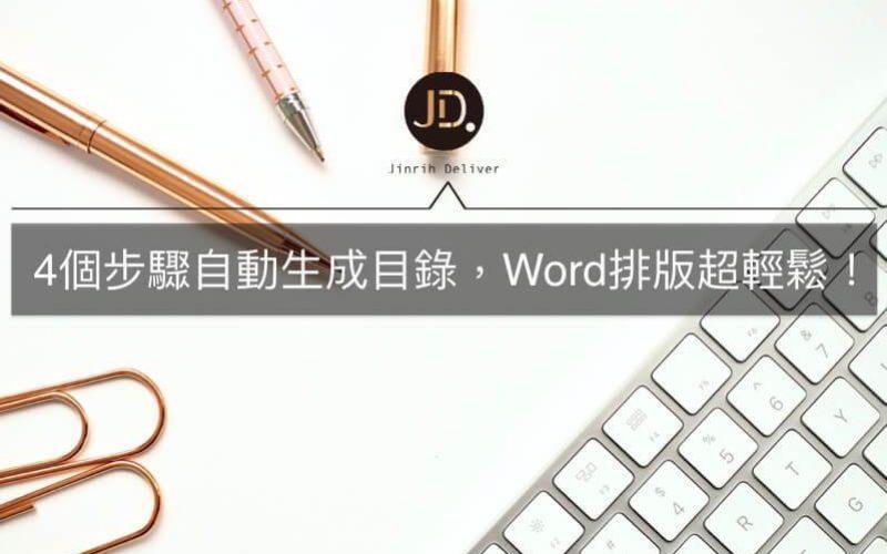 4個步驟自動生成目錄,Word排版超輕鬆!