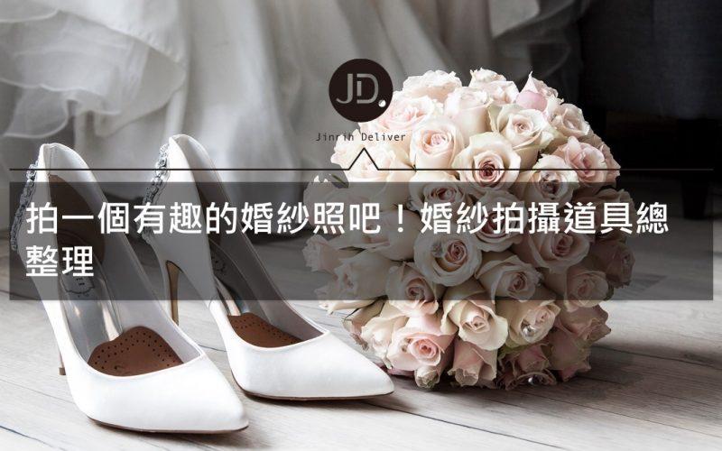 拍婚紗照怎麼能少了它們?14種必備的婚紗道具懶人包