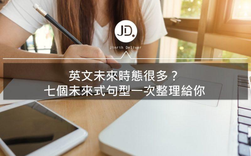 未來式文法:7個未來式英文文法,輕鬆辨別英文時態!