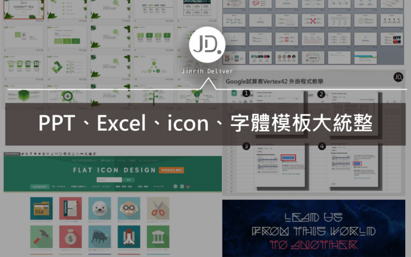 ppt、excel、icon、字體免費下載