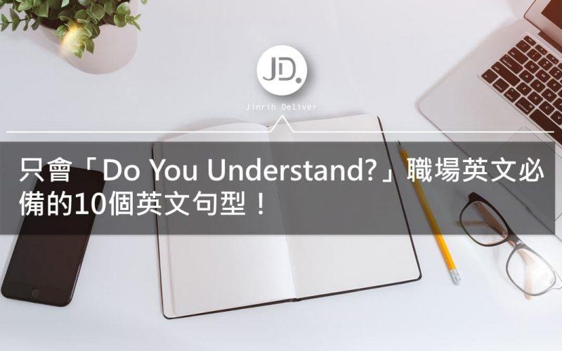【職場英文】「Do you understand?」為何會讓別人覺得很失禮?