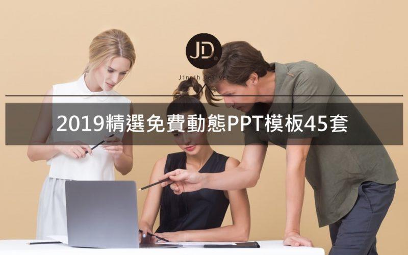 免費PPT動態模板45套 2019精選—職場、行銷、報告適用