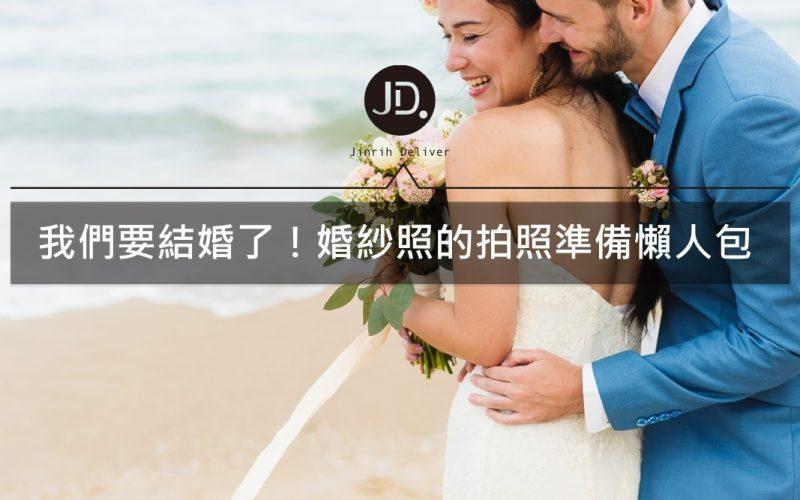 婚紗拍攝建議與參考攻略:從準備拍攝前到拍攝後一次了解!