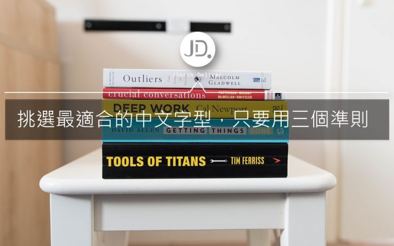 【PPT設計技巧】怎麼選中文字型?三個準則教你怎麼選!