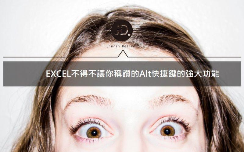 【EXCEL技巧】試算表快捷鍵的極致用法,五個Alt鍵的功能讓你驚嘆(上)
