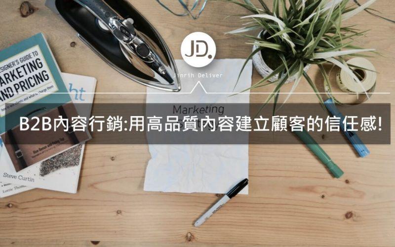 B2B企業內容行銷:用高品質內容建立顧客的信任感!
