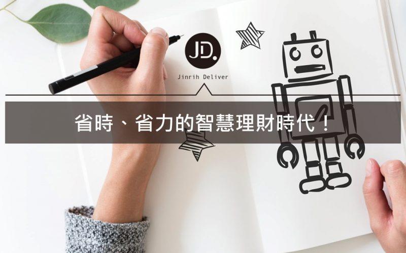 B_RoboAdvisor