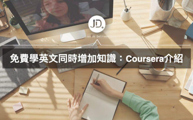 免費開放式線上學習平台Coursera介紹