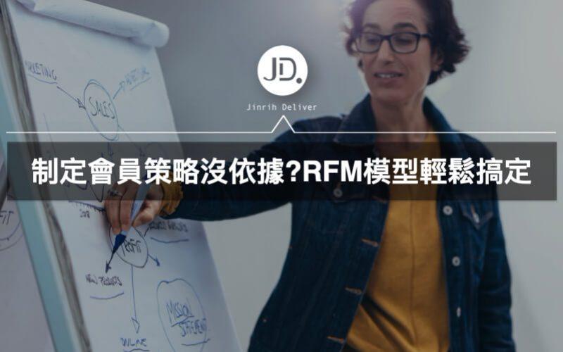 舊客經營行銷案例|運用RFM模型,將客戶變成熟客讓業績提升