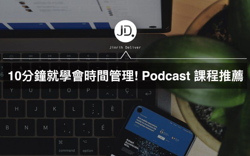 Podcast最推薦課程? 職場成長必聽 Himalaya Podcast! 時間管理知識,一年內無限暢聽!