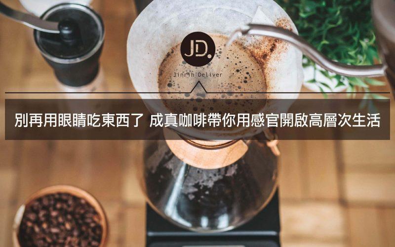 【品味生活】學會咖啡杯測 行家與你之間不過就是一線之隔