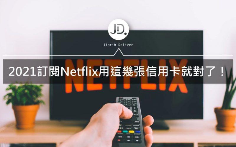 2021訂閱netflix推薦信用卡整理|中信、永豐、凱基、玉山信用卡優惠回饋介紹