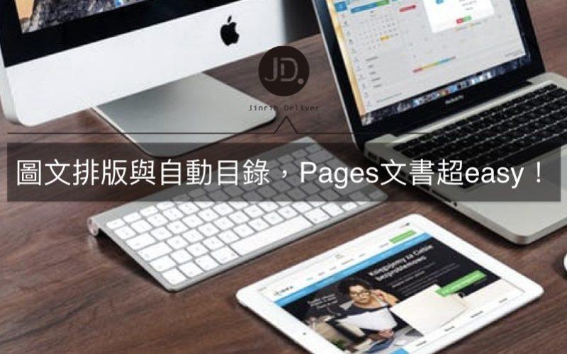 【Pages教學】圖文排版與自動目錄,Apple電腦文書處理超easy!