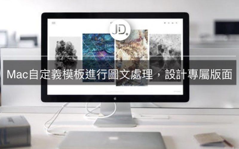【Pages教學】Mac自定義模板進行圖文處理,設計專屬版面.001