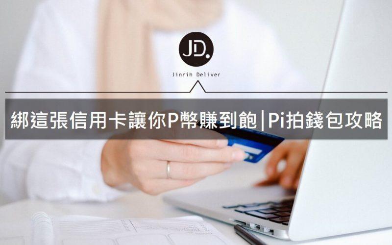 Pi拍錢包信用卡綁定回饋推薦|2021 彰銀、花旗、台新銀行優惠整理
