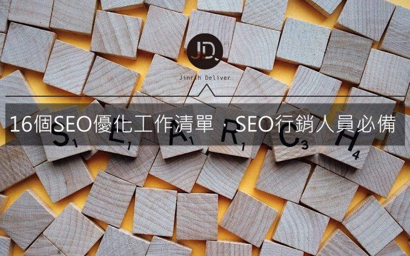 SEO怎麼做? SEO優化與行銷必備工作清單