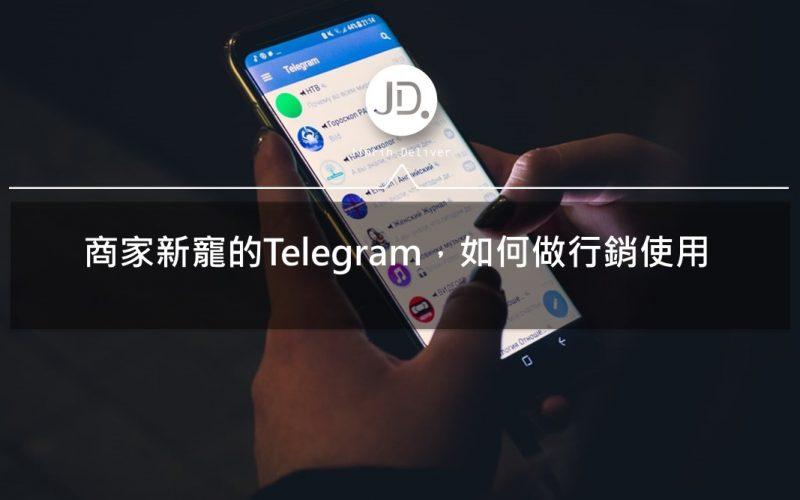 商家新寵的Telegram通訊軟體,如何做行銷使用