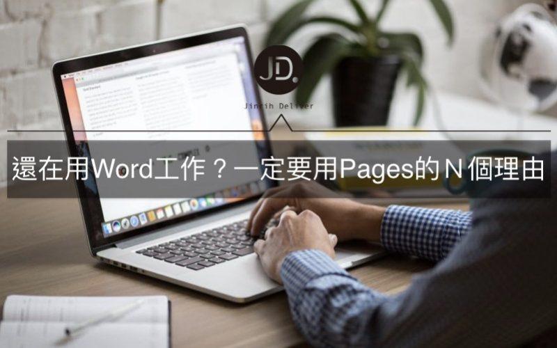 還在用Word工作?一定要用Pages的N個理由