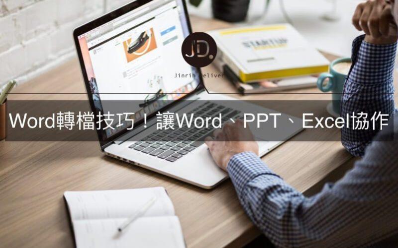 Word轉檔技巧!如何讓Word、PPT、Excel協作