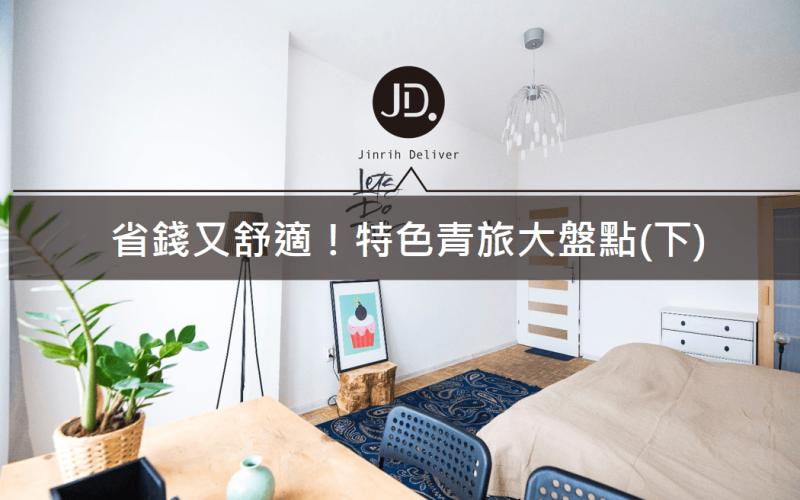 XA_Hostel2X