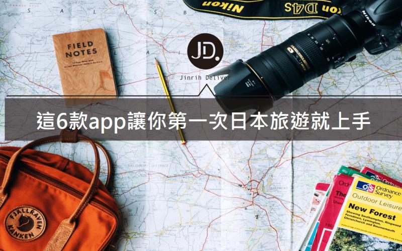 【旅遊app推薦】6款實用app讓日本旅遊輕鬆上手