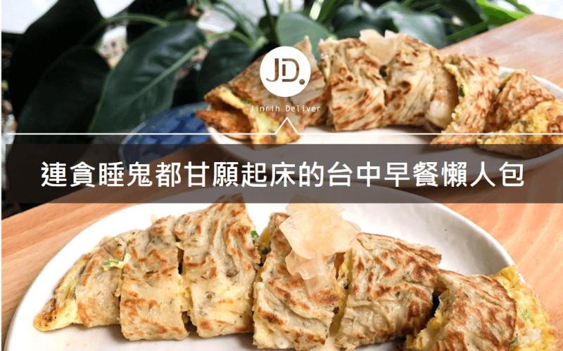 【台中美食】台中早餐懶人包!蛋餅、飯糰、吐司一次推薦給你