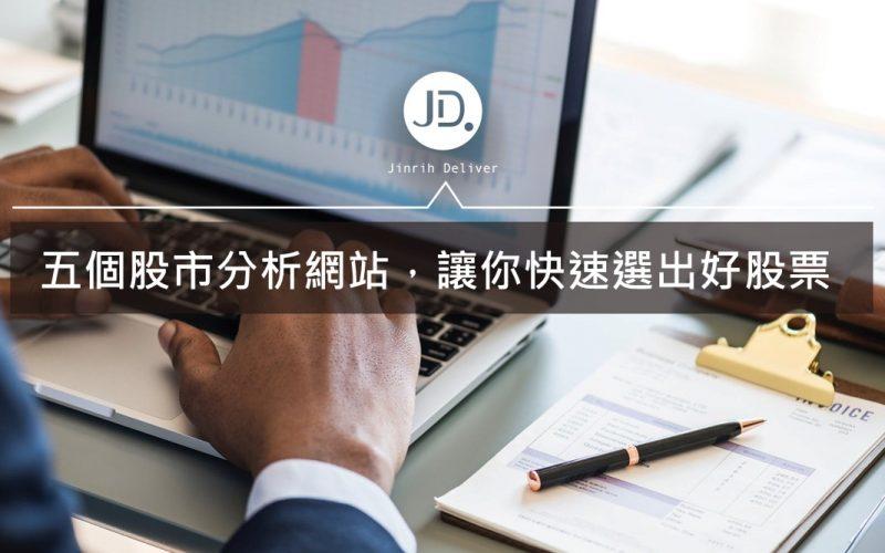 台灣五個股市分析網站推薦