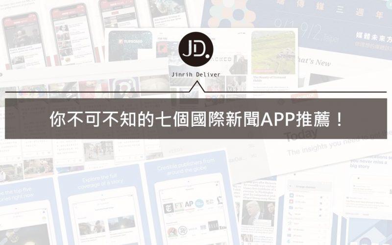 你不可不知的七個國際新聞APP推薦!