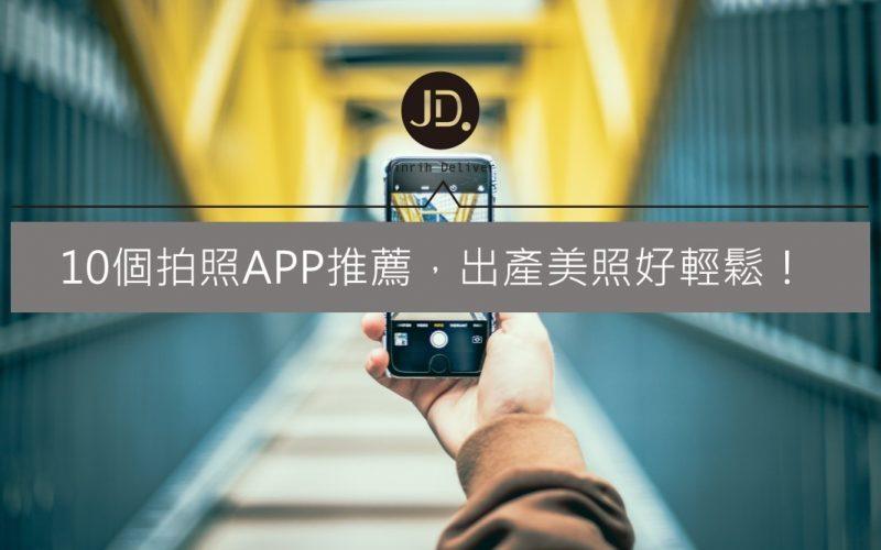 camara app