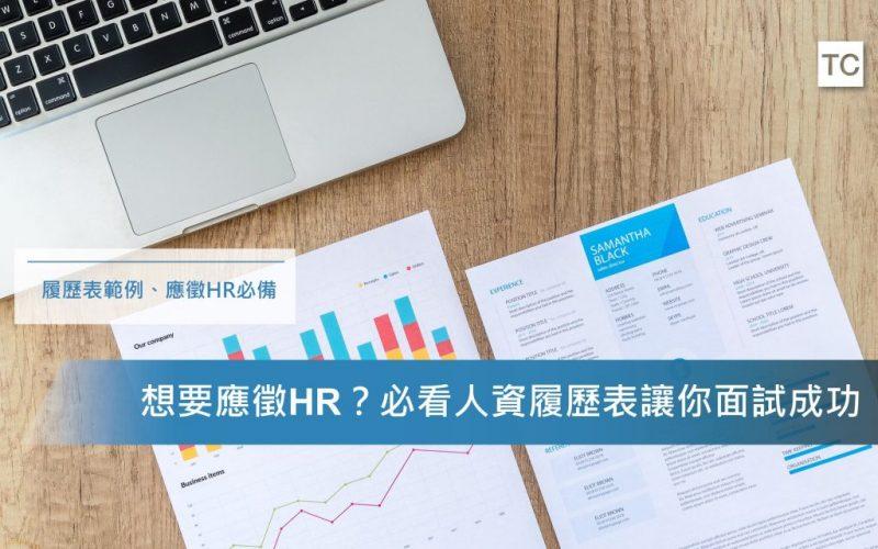 如何應徵人資行業?15個注意事項告訴你人資履歷表怎麼寫