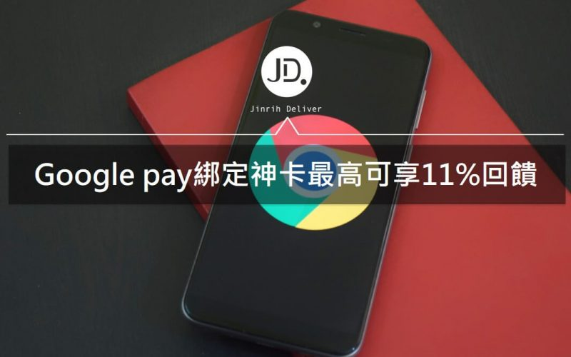 Google pay 信用卡綁訂回饋推薦|2021彰銀、花旗、凱基信用卡優惠整理