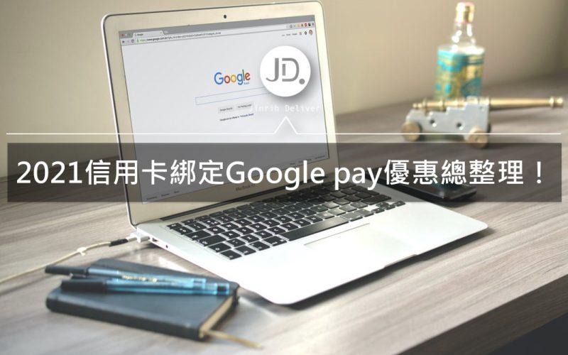 2021凱基、彰銀、花旗信用卡綁訂Google pay優惠推薦|信用卡回饋優惠整理
