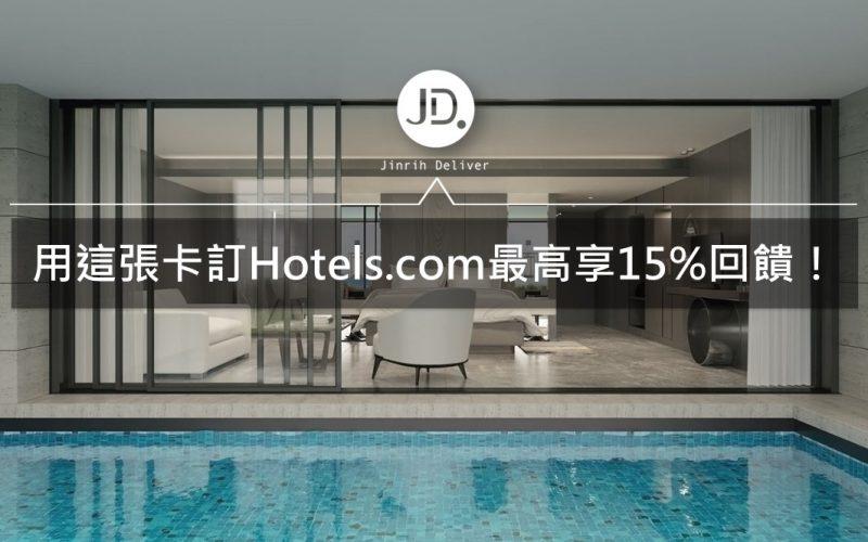 hotels.com 信用卡刷卡回饋推薦|中信、花旗、台新訂房優惠整理