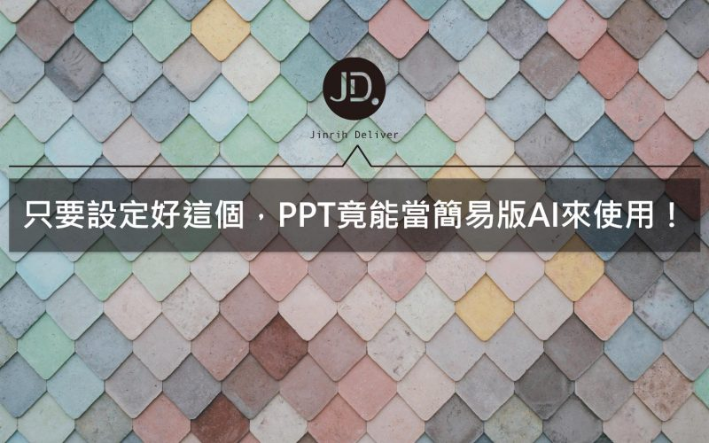 PPT技巧-輸出高畫質圖檔、增加返回上限、自訂快速存取工具列