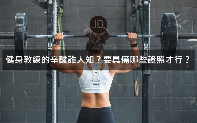 當健身教練真的很爽嗎?那些健身教練沒告訴你的事