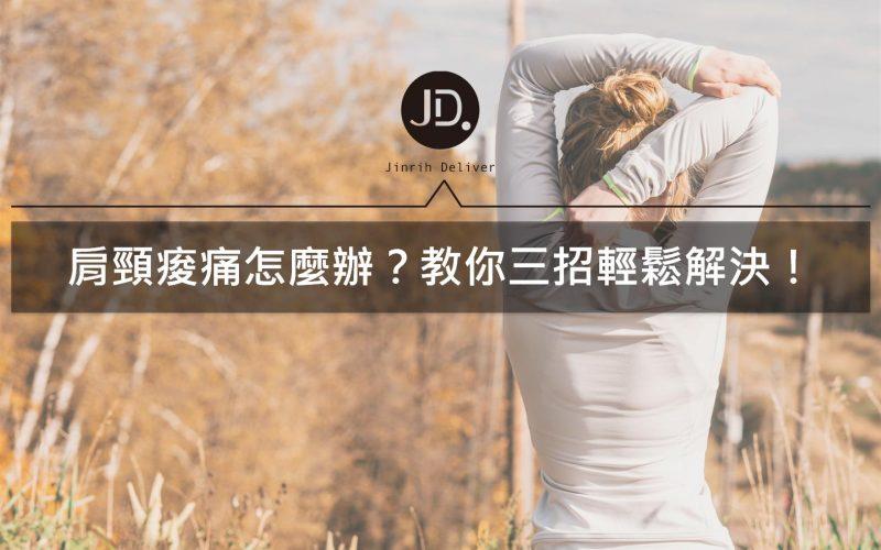 長時間使用3C產品讓你肩頸痠痛嗎?三招讓你擺脫低頭族!