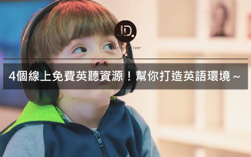 沒英語環境沒關係,線上免費練英聽!讓你漸漸聽得懂外國人在說啥